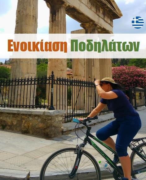 Ενοικιαση ποδηλατων Αθηνα